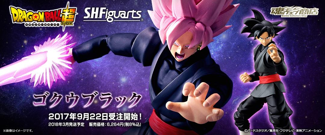 Black Goku S.H.Figuarts