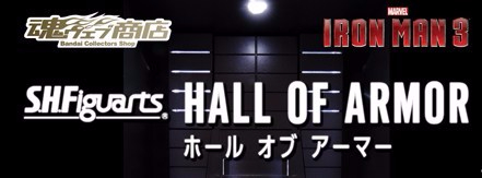 Hall of Armor S.H.Figuarts