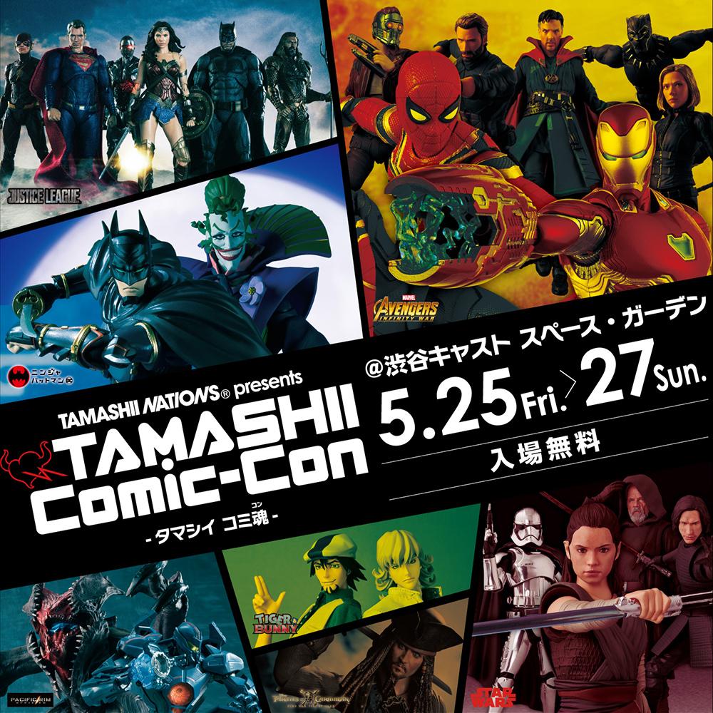 Tamashii Comic Con 25-27 Maggio 2018