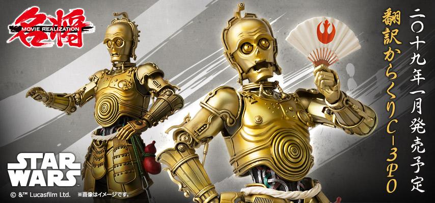 Bandai: Meisho Movie Realization – C-3PO