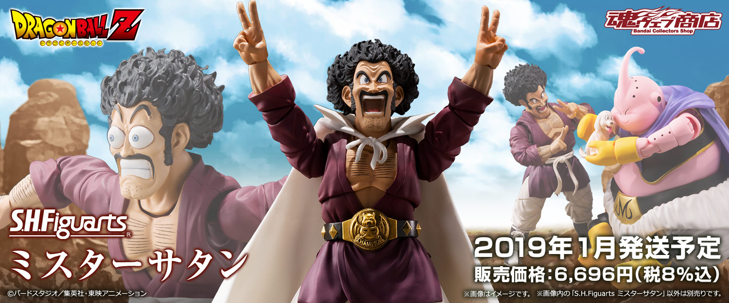 Mr. Satan S.H.Figuarts da Tamashii Nations