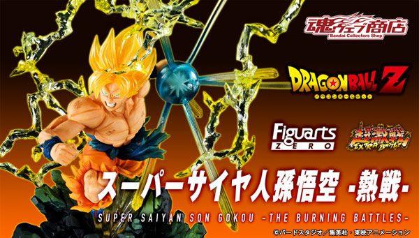 (Update) Goku Super Saiyan Figuarts Zero (Extra Battle)