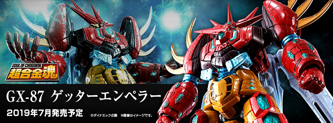 Soul of Chogokin GX-87 Getter Emperor di Tamashii Nations