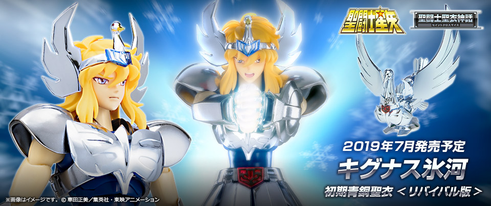 Bandai Myth Cloth Cygnus Hyoga V1 Revival Edition ( Ristampa )