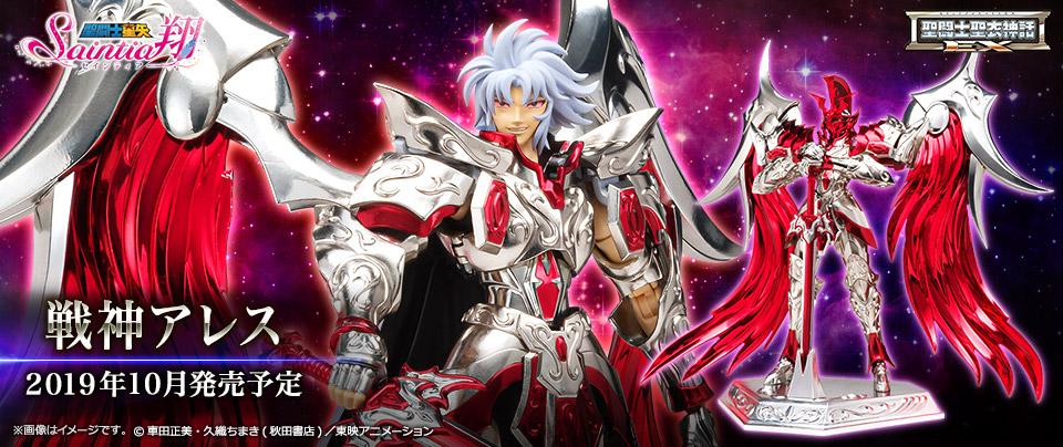 Ares/Saga Myth Cloth EX da Saintia Sho