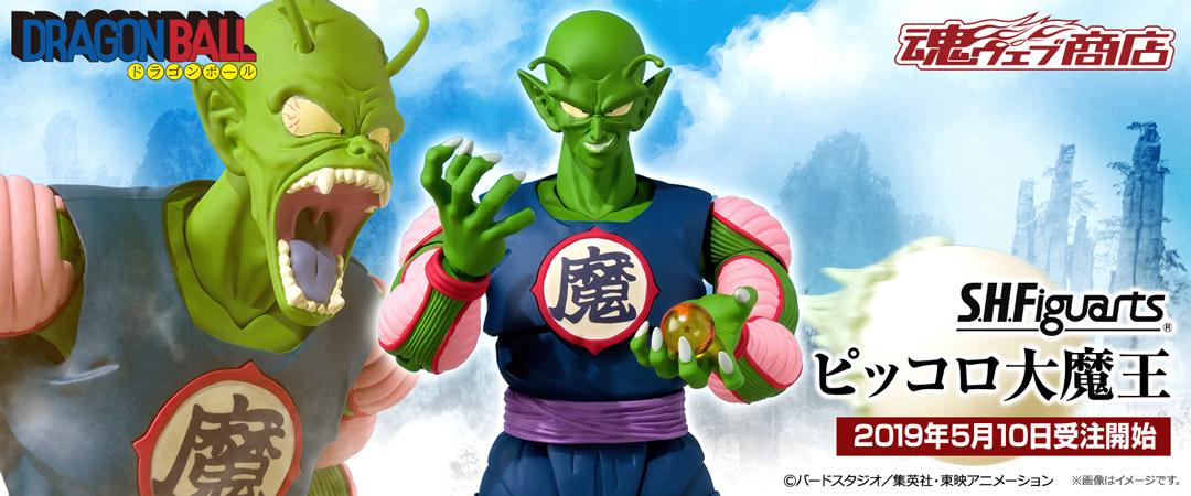 Tamashii Nations S.H. Figuarts – Piccolo Daimaoh