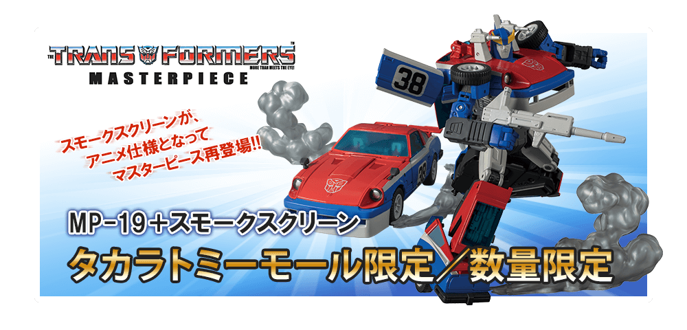 Smokescreen Takara Masterpiece MP19+