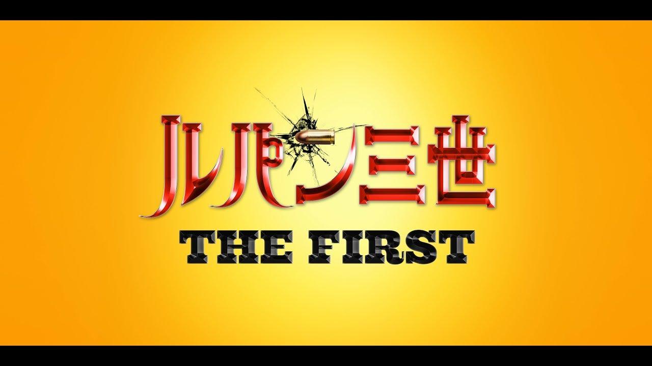 Il trailer di Lupin The Third in CGI