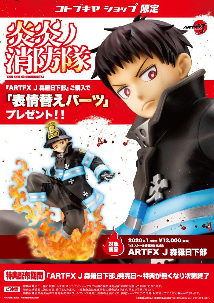 Kusakabe Shinra ARTFX J da Kotobukiya