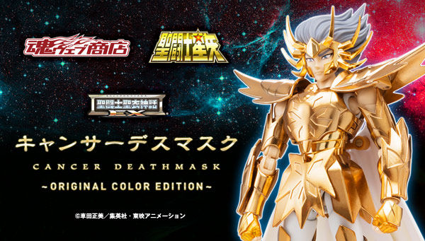 Cancer Death Mask O.C.E. Myth Cloth EX di Tamashii Nations
