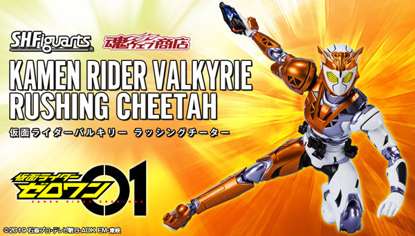 Kamen Rider Valkyrie Rushing Cheetah S.H.Figuarts di Tamashii Nations