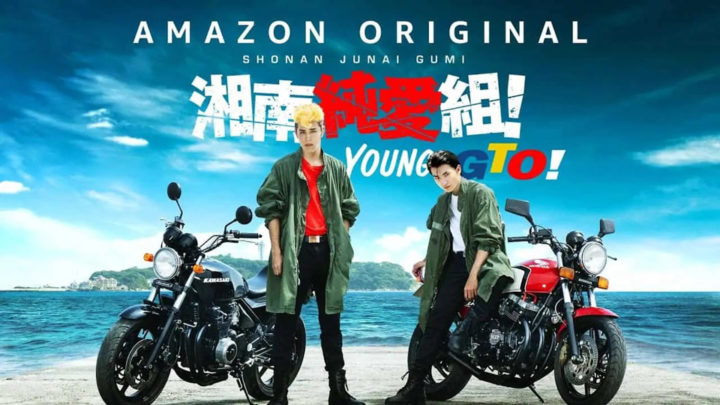 Shonan Junai Gumi: trailer del live action di Young GTO