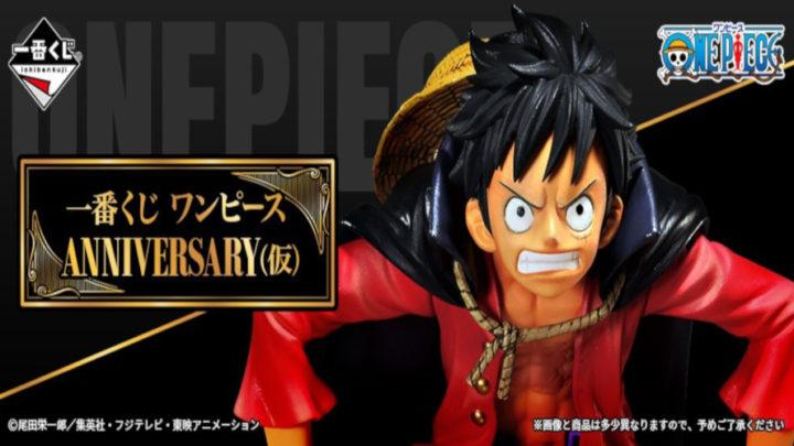 Ichiban Kuji One Piece Anniversary